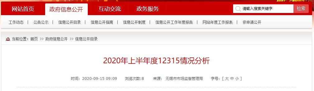 江苏无锡市市场监管局发布2020年上半年度12315情况分析