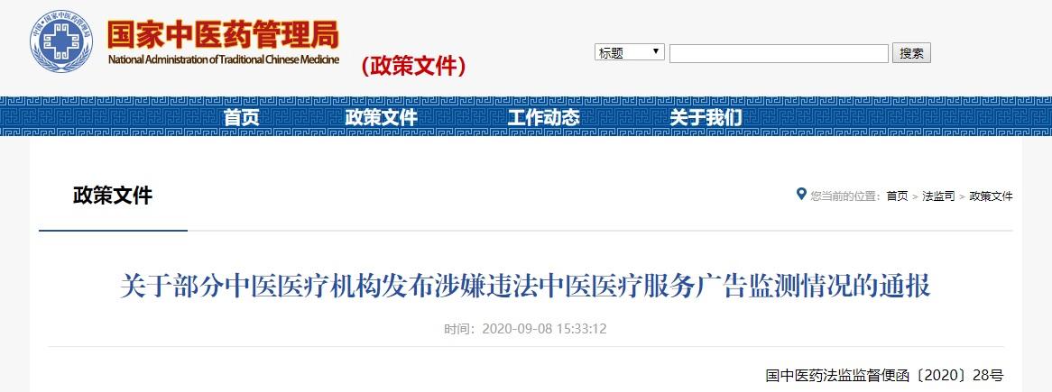  关于部分中医医疗机构发布涉嫌违法中医医疗服务广告监测情况的通报