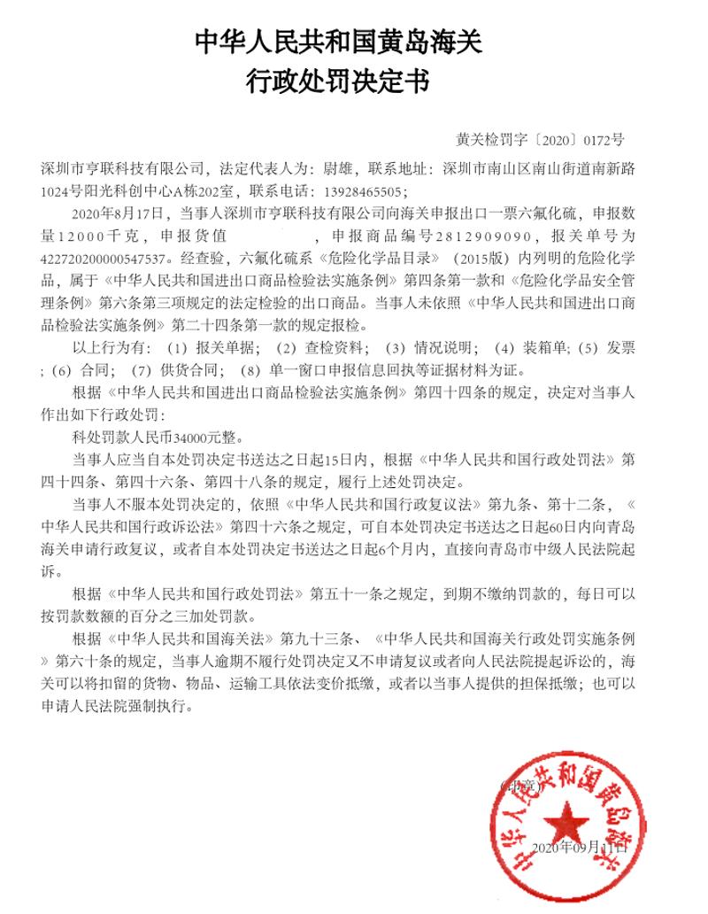 中华人民共和国黄岛海关行政处罚决定书(深圳市亨联科技有限公司)