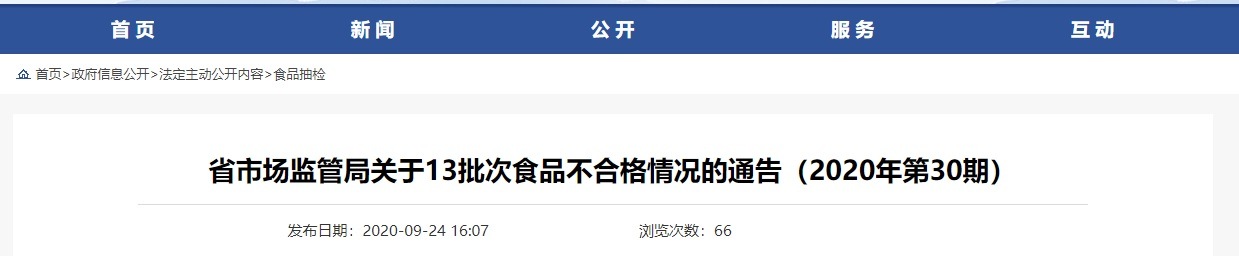 江苏省市场监督管理局:13批次食品抽检不合格
