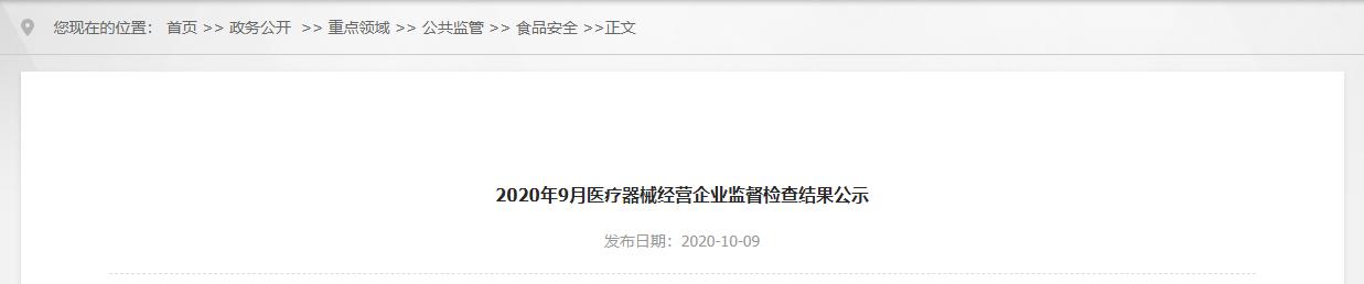 <strong>上海市嘉定区发布2020年9月医疗器械经营企业监督检查结果</strong>