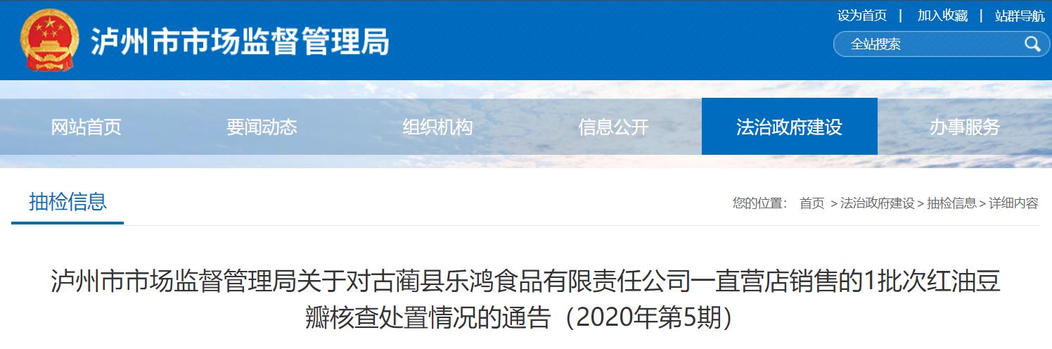 关于对古蔺县乐鸿食品有限责任公司一直营店销
