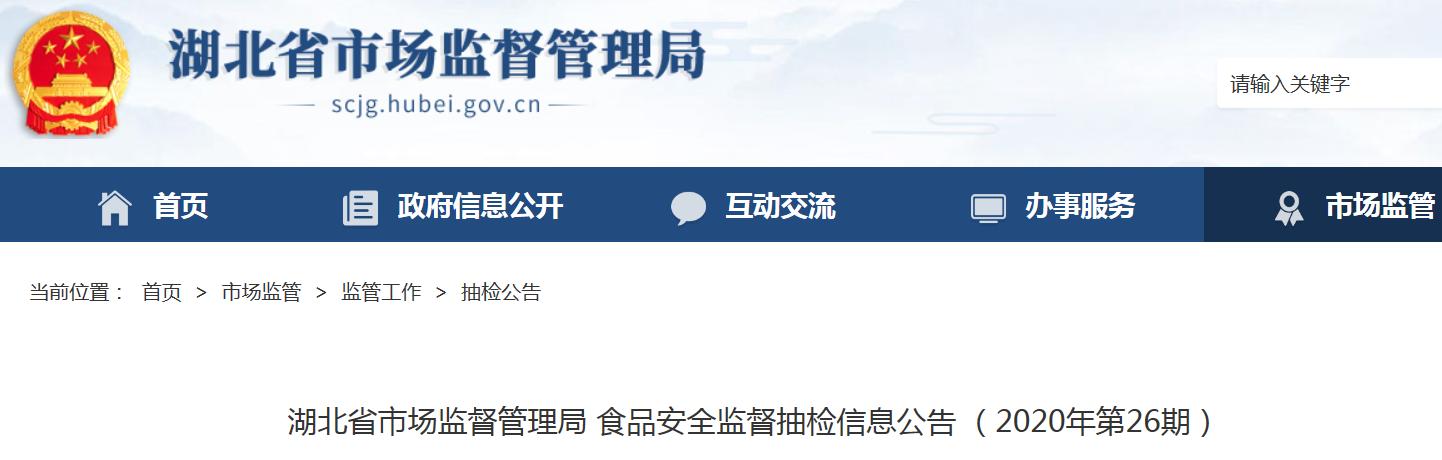 湖北省市场监督管理局:24批次食品抽检不合格