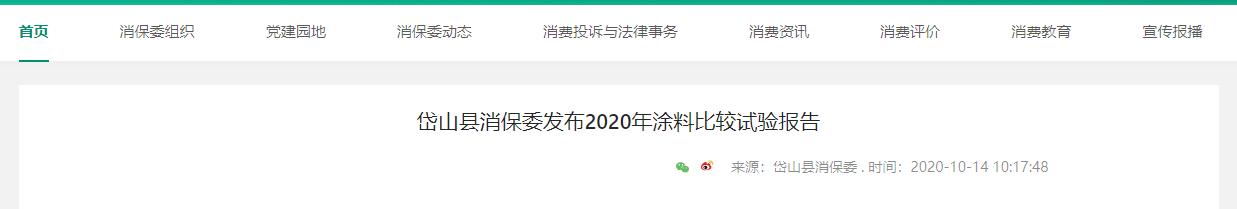 浙江岱山县消保委发布2020年涂料比较试验报告
