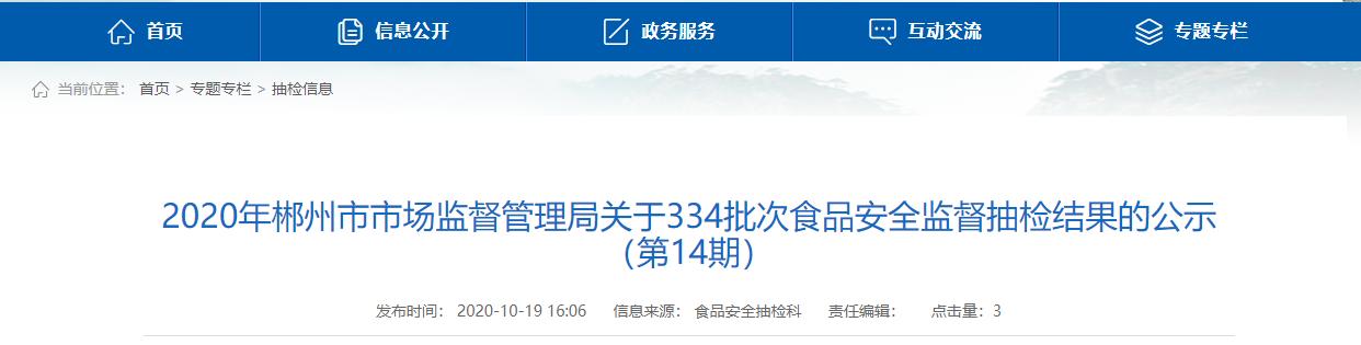 湖南郴州市市场监督管理局:25批