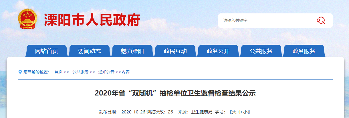 "<strong>江苏溧阳公示2020年省""双随机""抽检单位卫生监督检查结果</strong>"
