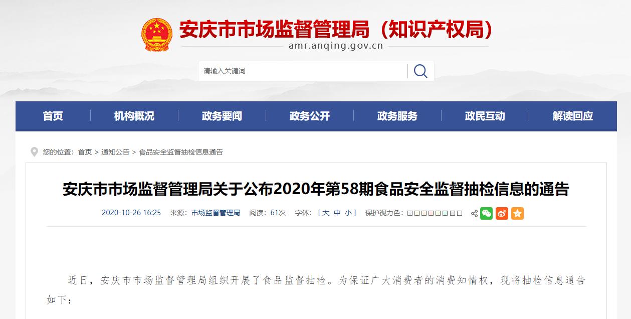 安徽省安庆市市场监管局抽检7批次调味品全部合格