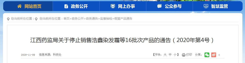 江西药监局:停止销售浩鑫染发霜等16批次产品-中国质量新闻网