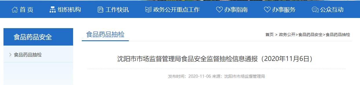 沈阳市市场监督管理局:3批次糕