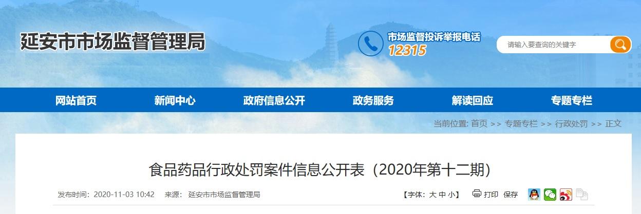 陕西省延安市市场监督管理局公开