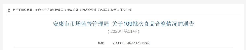 陕西安康市市场监管局发布109批