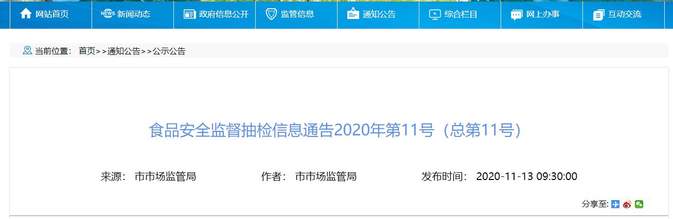 广西桂林市市场监督管理局:35批