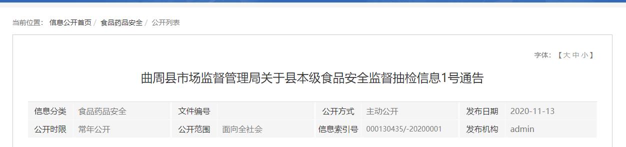 河北曲周县市场监督管理局:9批