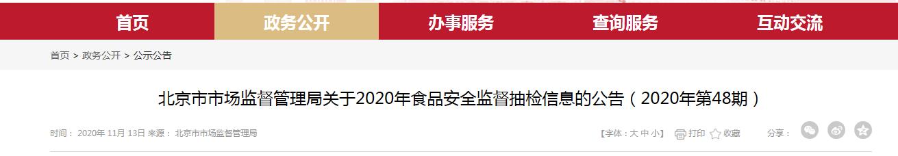 北京市市场监管局抽检9批次酒类产品全部合格