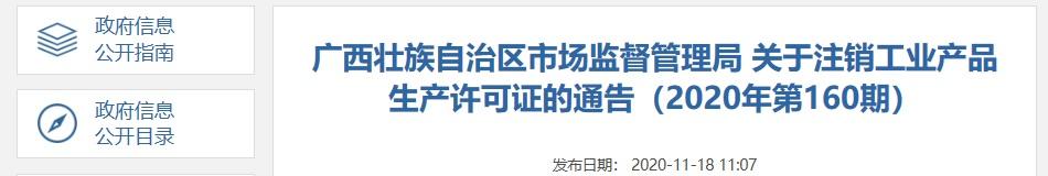 广西壮族自治区市场监督管理局关