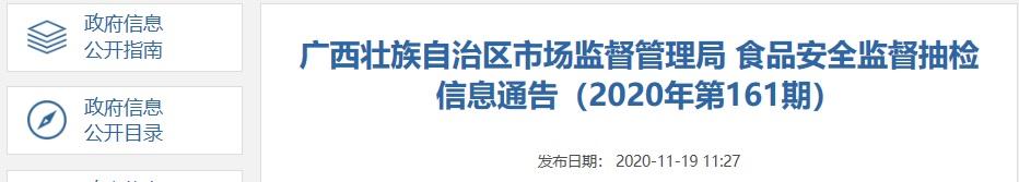 广西壮族自治区市场监督管理局: