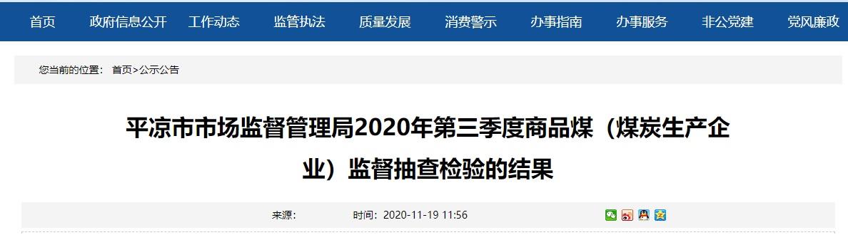 甘肃省平凉市公布2020年第三季度