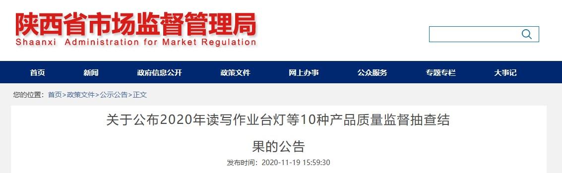 陕西省市场监督管理局公布普通照
