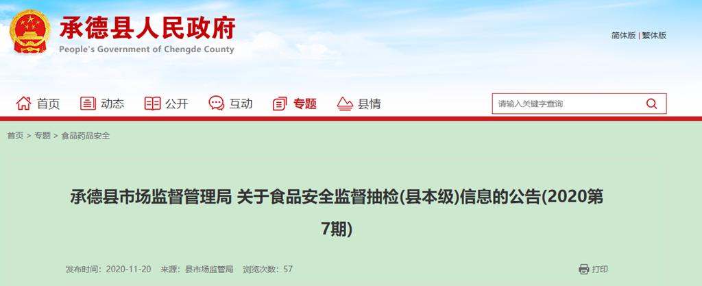 河北省承德县市场监督管理局:3