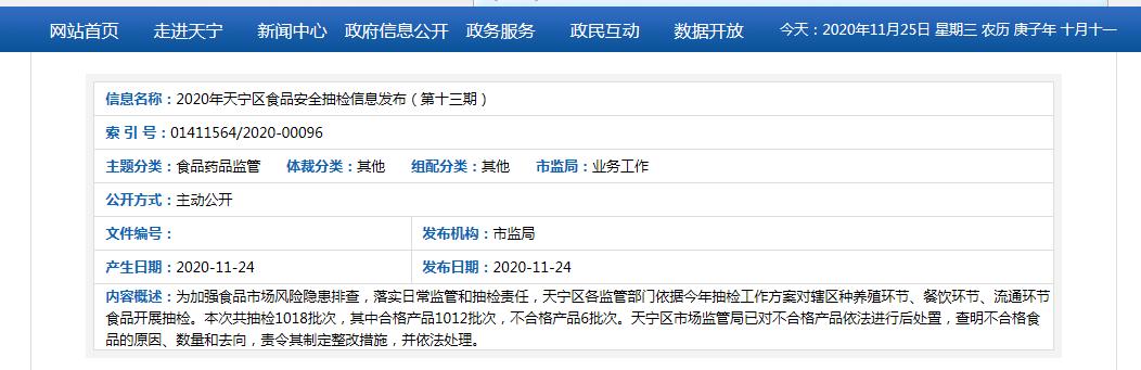 江苏常州市天宁区:6批次食品抽检不合格