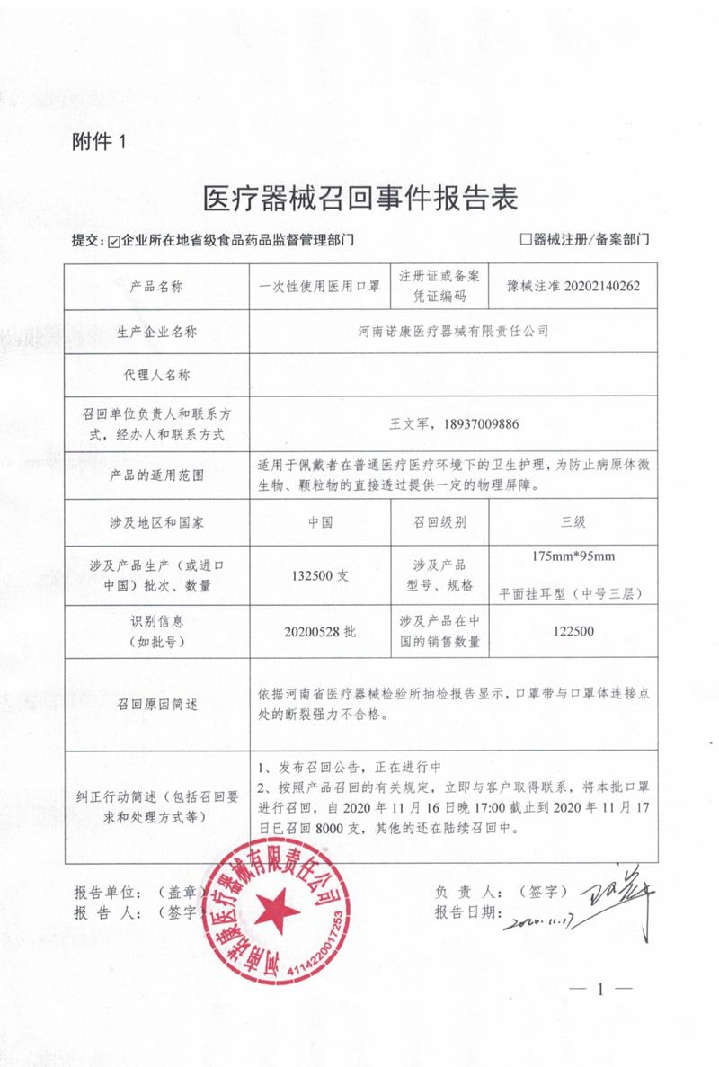 河南省药品监督管理局关于河南诺康医疗器械有限责任公司对一次性使用医用口罩主动召回的通告