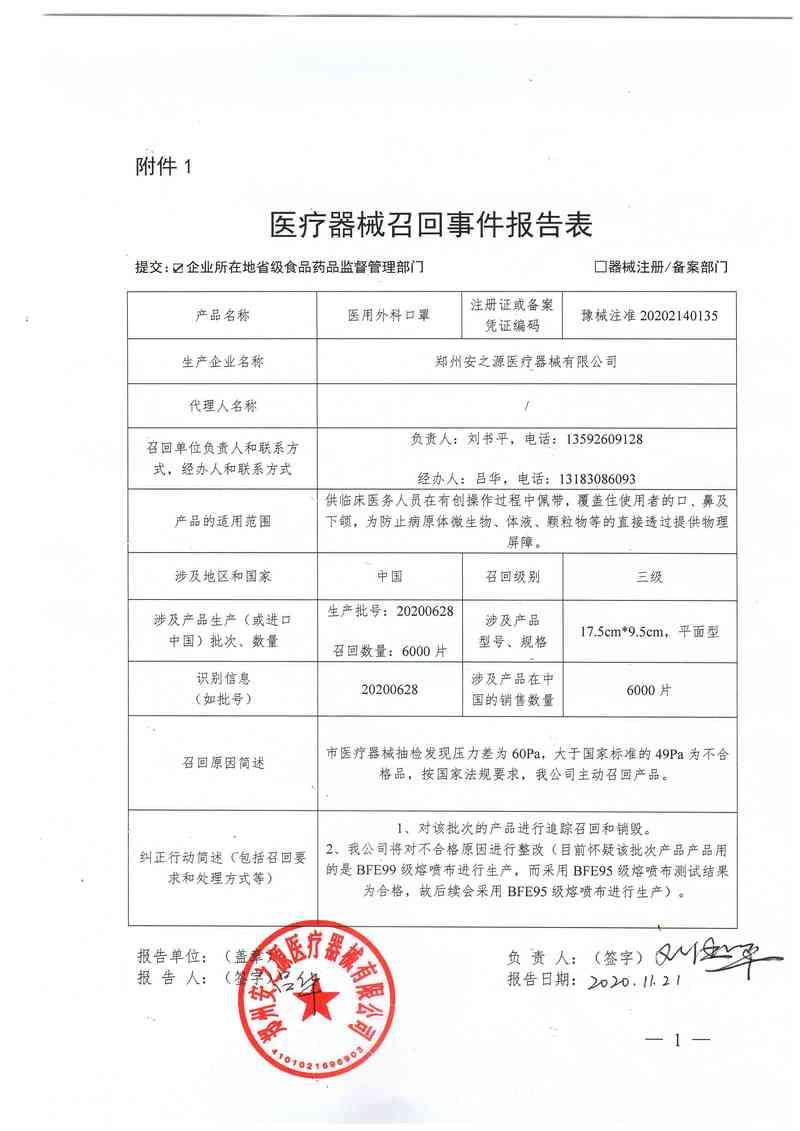 郑州安之源医疗器械有限公司对医用外科口罩主动召回