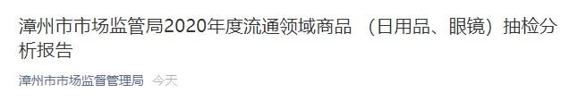 福建省漳州市市场监管局:6批次
