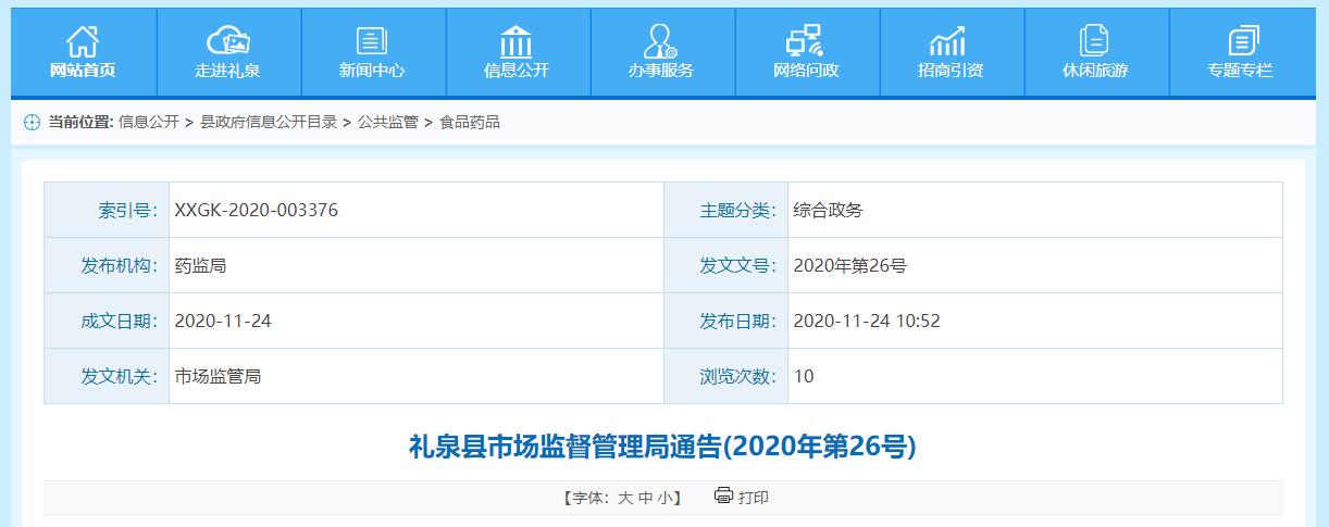陕西省礼泉县市场监督管理局:5批次食品抽检不合格
