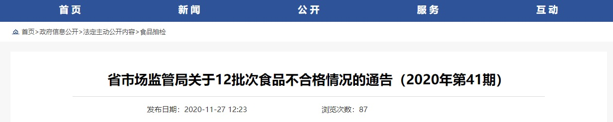 江苏省市场监督管理局:12批次食