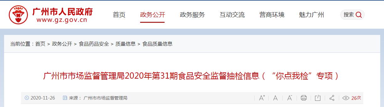 """广州市市场监督管理局发布""""你点我检""""专项食品抽检情况"""