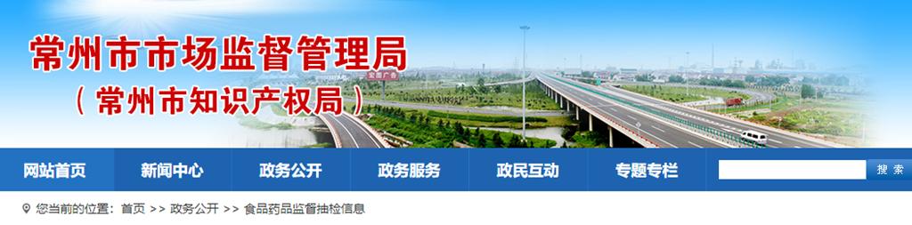 江苏常州经济开发区2020年第三季度农产品抽检计划(第三批)产品