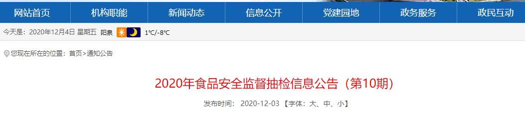 山西省阳泉市市场监督管理局:123批次食品抽检全部合格