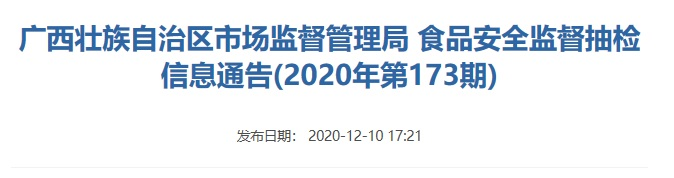 广西壮族自治区市场监督管理局:12批次食品抽检不合格