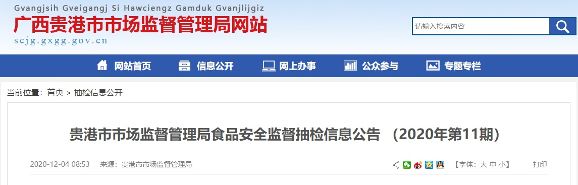 广西贵港市市场监督管理局:7批次食品抽检不合格