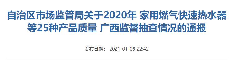 广西壮族自治区市场监管局公布23批次脂松香及脂松节油产品抽查结果