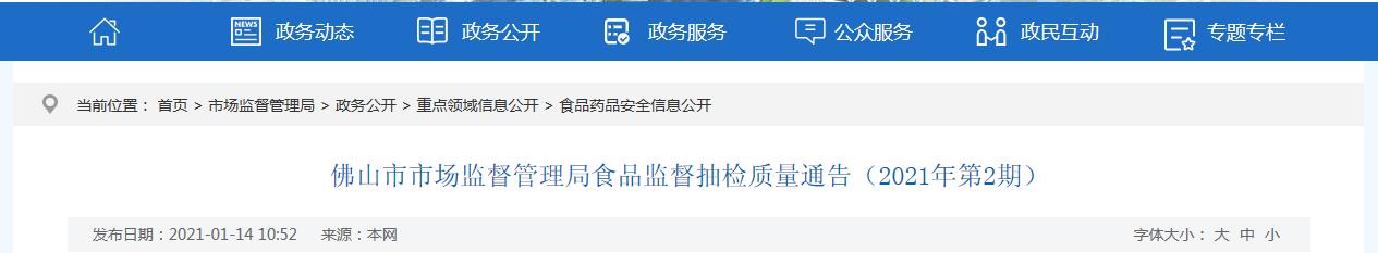 广东省佛山市市场监管局抽检6批