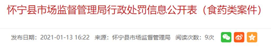 安徽省怀宁县市场监管局行政处罚信息公开(食药类案件)