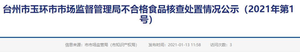 浙江省台州市玉环市市场监督管理局不合格食品核查处置情况公示(2021年第1号)