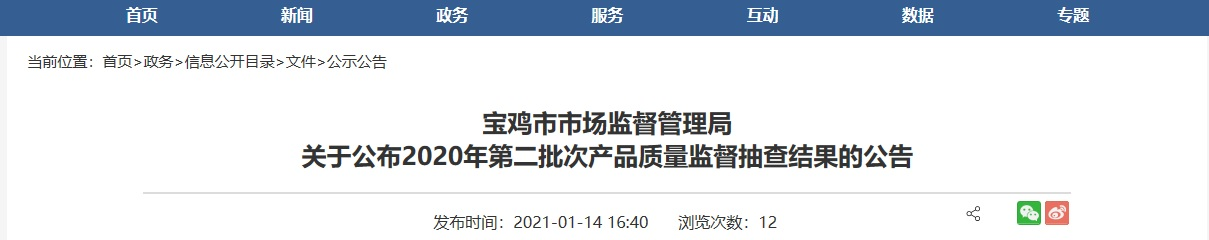 陕西省宝鸡市市场监督管理局公布门窗用未增塑