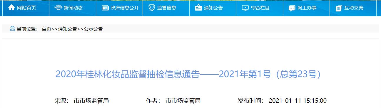 曝光!恭喜染发膏再次被检出致癌物-中国质量新闻网