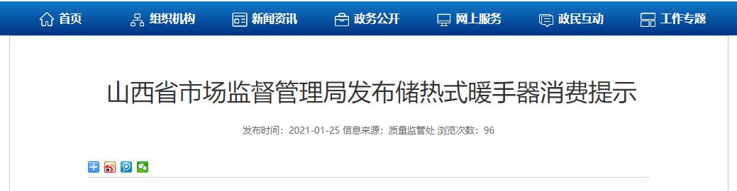 山西省市场监督管理局发布储热式暖手器消费提示