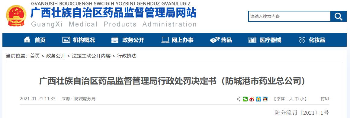 广西壮族自治区药品监督管理局行