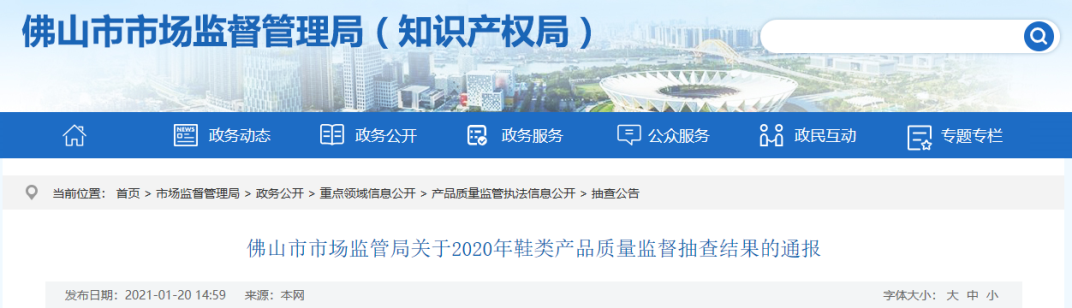 """迪脉(上海)企业管理有限公司3批次鞋类产品上抽检""""黑榜"""" 去年3次召回问题产品"""