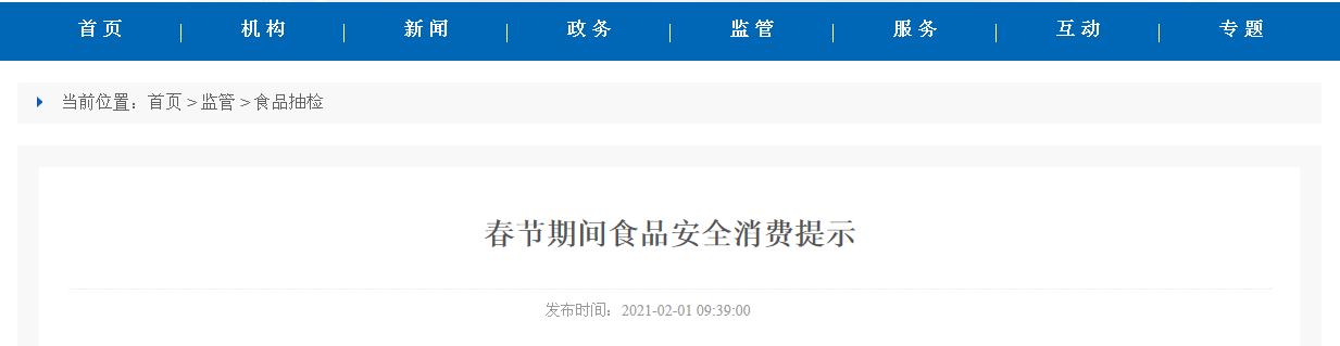 吉林省市场监督管理厅发布春节期间食品安全消费提示