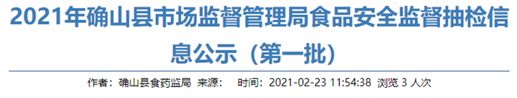 河南省确山县市场监督管理局食品
