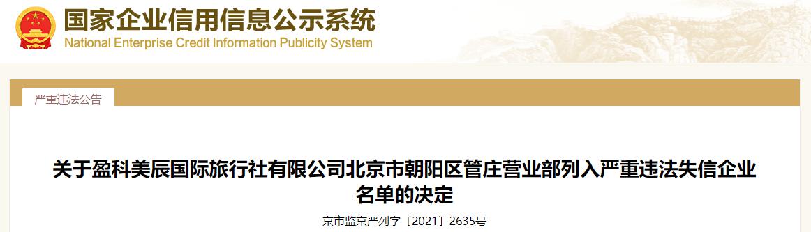 北京市市场监督管理局关于盈科美