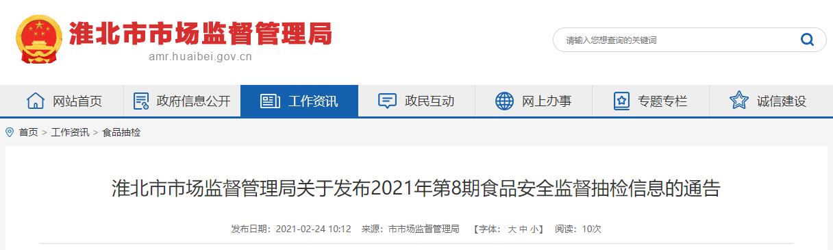 安徽省淮北市市场监督管理局抽检28批次水产制品 全部合格