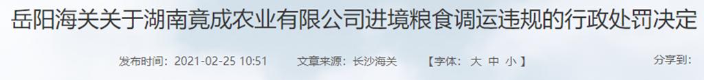 岳阳海关关于湖南竟成农业有限公司进境粮食调运违规的行政处罚决定