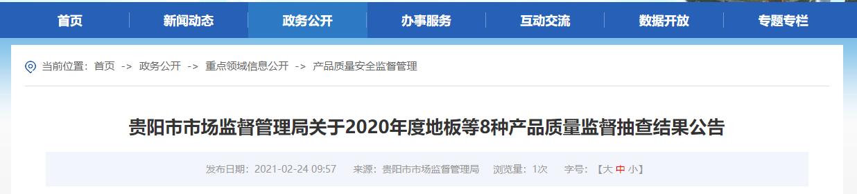 贵州省贵阳市市场监督管理局抽查