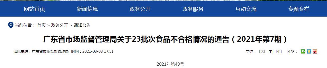 广东省市场监管局公布267批次餐